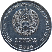 1 Rouble (Bendery) – avers