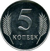 5 kopecks – revers