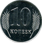 10 kopecks – revers