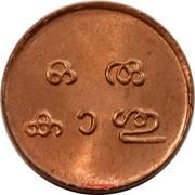 1 cash - Rama Varma VI – revers