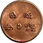 1 cash - Bala Rama Varma II – revers