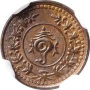 1 cash - Rama Varma VI (travancore) – avers