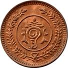 4 cash - Bala Rama Varma II (Travancore) – avers