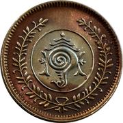 8 cash - Bala Rama Varma II (Travancore) -  avers