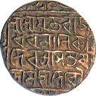 1 Tanka - Rajadhara Manikya (Tripura) – revers