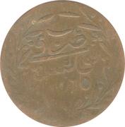 1 nasri - Sultan Abdul Mejid (1254-1277) – revers