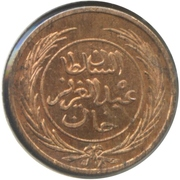 ¼ kharoub - Sultan Abdul Aziz, avec le Bey Muhammad al-Sadiq (1277-1292) – avers