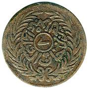 ½ kharoub - Sultan Abdul Aziz avec le Bey Muhammad al-Sadiq (1277-1292) – avers
