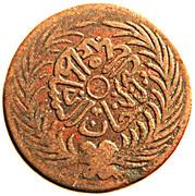 ¼ Kharub - Abdülazīz [Muḥammad al-Sādiq] – avers