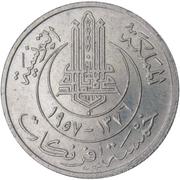 5 francs Muhammad al-Amin (protectorat français) -  avers
