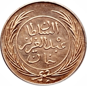1 kharub - Sultan Abdul Aziz, avec le Bey Muhammad al-Sadiq (1277-1292) – avers
