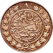 1 kharub - Sultan Abdul Aziz, avec le Bey Muhammad al-Sadiq (1277-1292) – revers