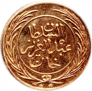 ½ kharub - Sultan Abdul Aziz, avec le Bey Muhammad al-Sadiq (1277-1292) – avers