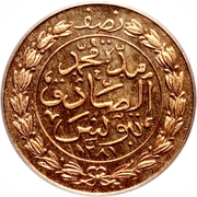 ½ kharub - Sultan Abdul Aziz, avec le Bey Muhammad al-Sadiq (1277-1292) – revers