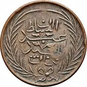 1 kharoub - Sultan Abdul Mejid, avec le Bey Muhammad – avers