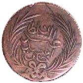 3 nasri - Sultan Abdul Mejid (1254-1277) – avers