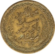 5 francs - Muhammad VIII al-Amin (protectorat français) -  avers