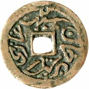 1 Cash - Rashidin Khan (atelier de Kucha ; avec date) – avers