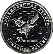 50 Kopeks – revers