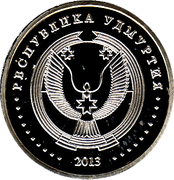 1 Rouble – avers