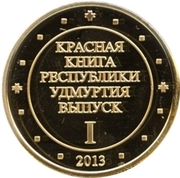 Token - The Red Book of the Republic of Udmurtia (Set #1) – avers