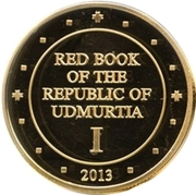 Token - The Red Book of the Republic of Udmurtia (Set #1) – revers