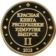 Token - The Red Book of the Republic of Udmurtia (Set #2) – avers