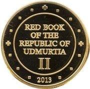 Token - The Red Book of the Republic of Udmurtia (Set #2) – revers