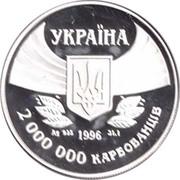 2 000 000 karbovanets (Centenaire des Jeux olympiques modernes) – avers