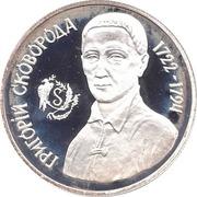 1000000 Karbovantsiv [Hrygoriy Skovoroda] – revers