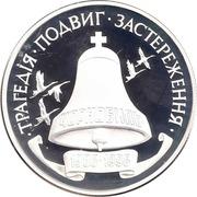 2000000 Karbovantsiv [Chornobyl Nuclear Power Plant] – revers