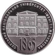 2 Hryvnas [150 years of Odessa University] – revers