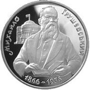 1 000 000 Karbovantsiv Grushevsky – revers