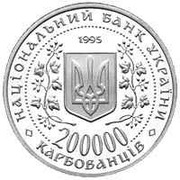 200 000 Karbovantsiv (Kerch) – avers