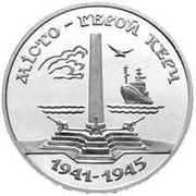 200 000 Karbovantsiv (Kerch) – revers