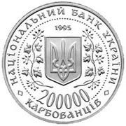 200 000 Karbovantsiv – avers