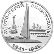 200000 karbovantsiv (city-hero Sevastopol) – revers