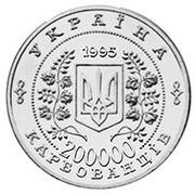 200 000 Karbovantsiv (Anniversaire des Nations Unies) – avers