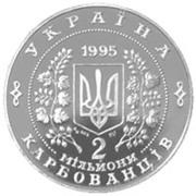 2 000 000 Karbovantsiv (Anniversaire des Nations Unies) – avers