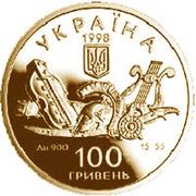 100 Hryven (Aeneid) -  avers