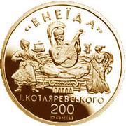 100 Hryven (Aeneid) -  revers