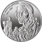 2 Hryvni (Ivan Mykolaychuk) – revers