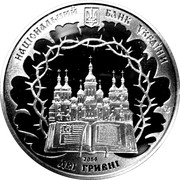 2 Hryvni (Vasyl Lypkivskyi) – avers