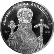 2 Hryvni (Vasyl Lypkivskyi) – revers