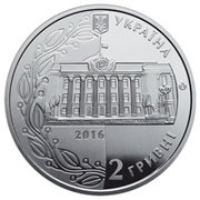 2 Hryvni (20 ans de la Constitution d'Ukraine) – avers
