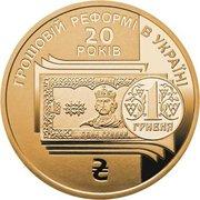 1 Hryvnia (20ème anniversaire de la réforme monétaire) – revers
