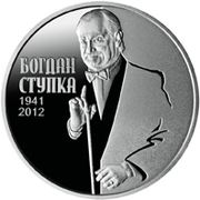 2 Hryvni (Bohdan Stupka) – revers
