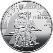 5 Hryven (Centenaire des Forces armées ukrainiennes) -  avers