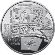5 Hryven (Centenaire des Forces armées ukrainiennes) -  revers