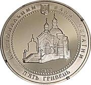 5 Hryven (Mykola Pyrohov) -  avers